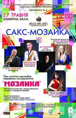 31 мая в одесской филармонии состоялся концерт абонемента №8 «Хелло, мистер Сакс!»